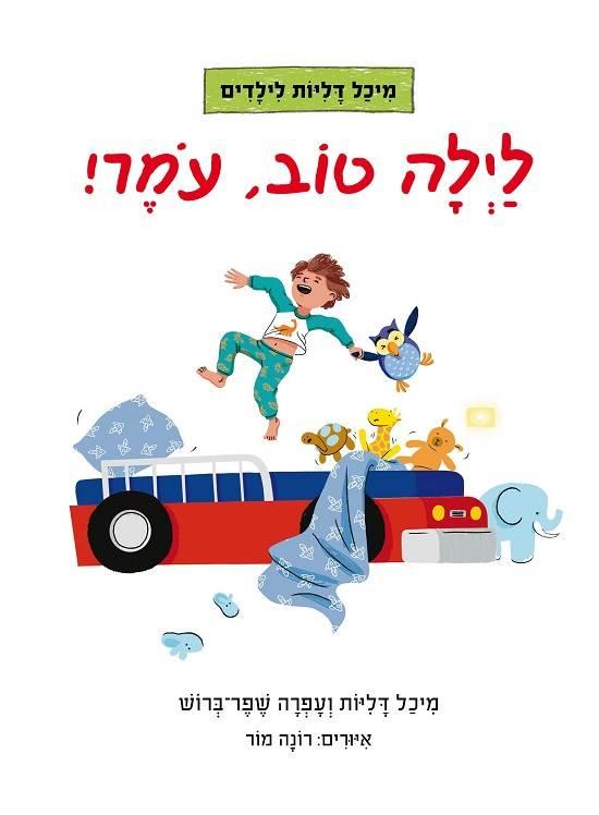 ספר ילדים