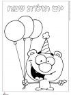 דף צביעה חוגגים יום הולדת