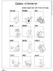 דף העשרה צבעים 2 אנגלית