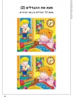 find-differences2