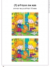 find-differences1