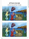 מצא את ההבדלים - משה בתיבה